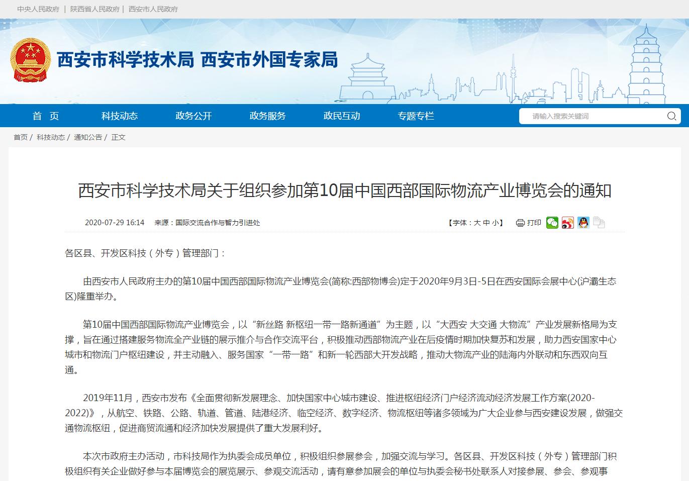 西安市科学技术局关于组织参加第10届中国西部国际物流产业博览会的通知.png