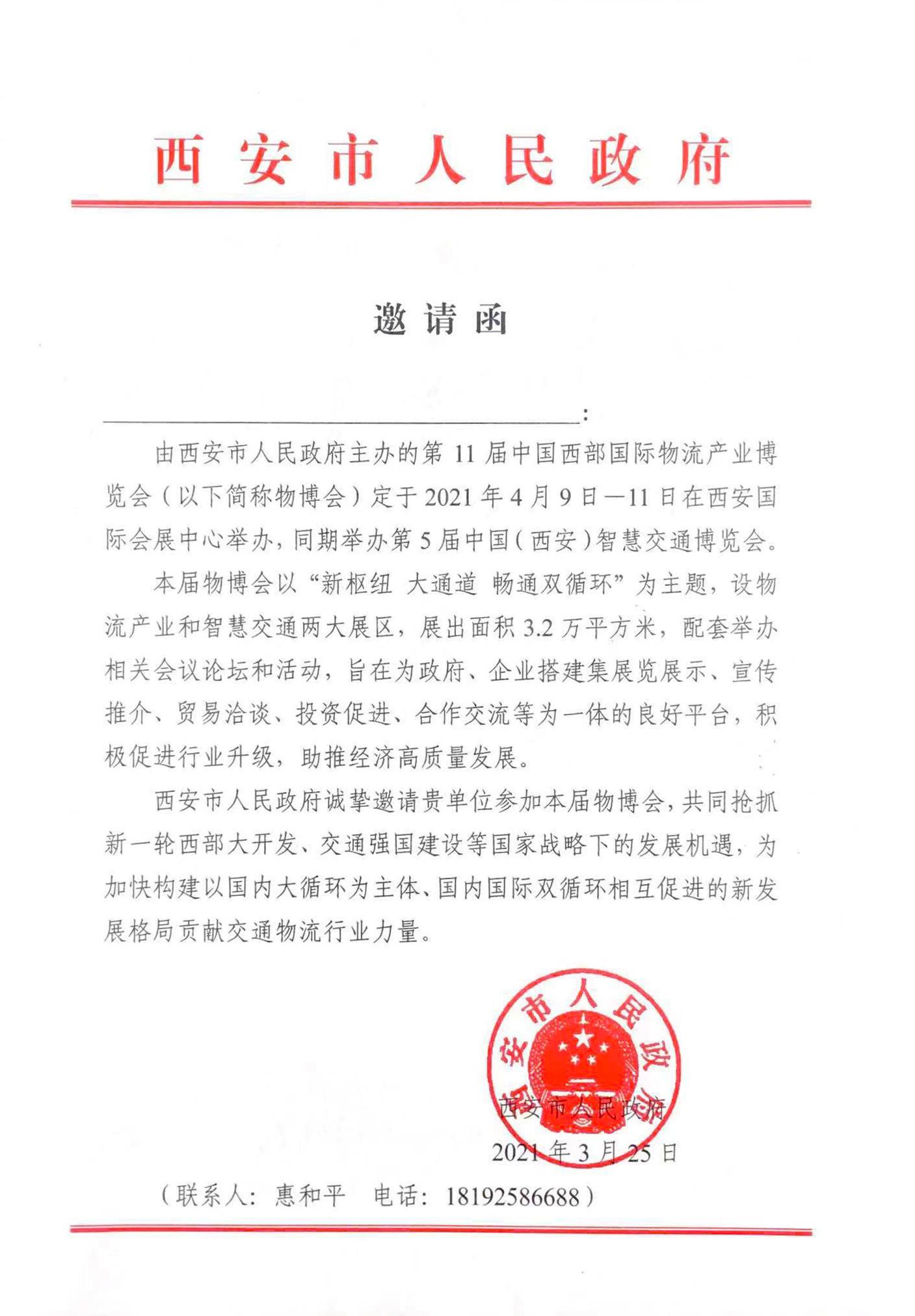 市政府邀请函-企业2.jpg
